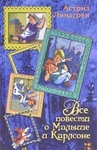 Обложки книг Астрид Линдгрен