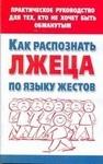 """Книга """"Как распознать лжеца по языку жестов"""" обложка"""