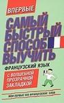 Самый быстрый способ выучить французский язык