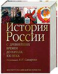 История России. С древнейших времен до начала XXI века