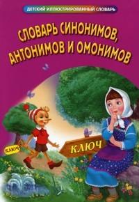 """Купить книгу """"Словарь синонимов, антонимов и омонимов"""""""