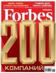 Восьмой номер Forbes. 200 крупнейших компаний Украины