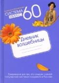 """Купить книгу """"Система минус 60. Дневник волшебницы 2012"""""""