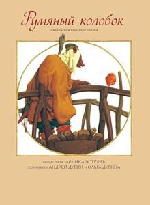 """Купить книгу """"Румяный колобок. Английская народная сказка"""""""