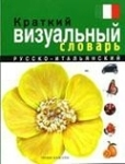 Краткий русско-итальянский визуальный словарь