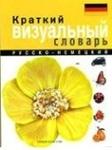 Краткий русско-немецкий визуальный словарь