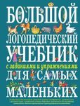 """Обложка книги """"Большой логопедический учебник с заданиями и упражнениями для самых маленьких"""""""