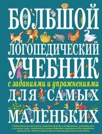 """Купить книгу """"Большой логопедический учебник с заданиями и упражнениями для самых маленьких"""""""