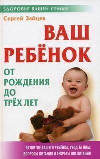 """Купить книгу """"Ваш ребенок от рождения до трех лет"""""""