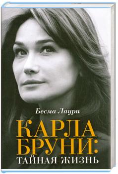 """Купить книгу """"Карла Бруни. Тайная жизнь"""""""