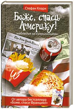 Боже, спаси Америку! Наблюдая за американцами - купити і читати книгу