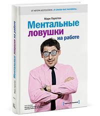 """Купить книгу """"Ментальные ловушки на работе"""""""