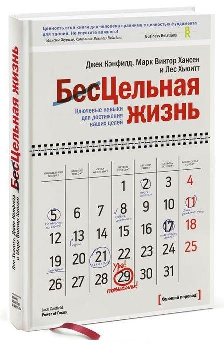 """Купить книгу """"Цельная жизнь. Ключевые навыки для достижения ваших целей"""""""