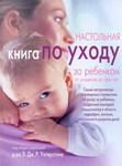 Настольная книга по уходу за ребенком от рождения до 3 лет