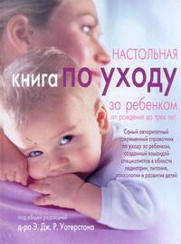 """Купить книгу """"Настольная книга по уходу за ребенком от рождения до 3 лет"""""""