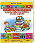 Энциклопедия развития и обучения ребенка раннего возраста. От 6 месяцев до 3 лет