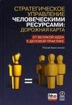 Стратегическое управление человеческими ресурсами. Дорожная карта. От великой идеи к деловой практике