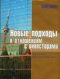 """Купить книгу """"Новые подходы к отношениям с инвесторами"""""""