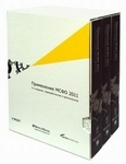 Применение МСФО 2011 (комплект из 3 книг)