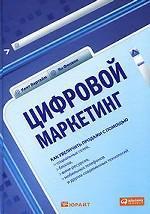 """Купить книгу """"Цифровой маркетинг. Как увеличить продажи с помощью социальных сетей, блогов, вики-ресурсов, мобильных телефонов и других современных технологий"""""""