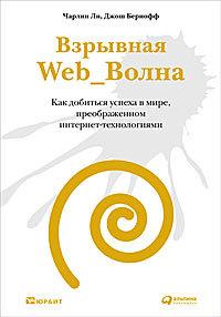 """Купить книгу """"Взрывная Web_Волна. Как добиться успеха в мире, преображенном интернет-технологиями"""""""