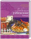 Любимые узбекские блюда - купить и читать книгу