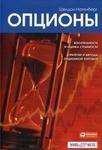 Опционы. Волатильность и оценка стоимости. Стратегии и методы опционной торговли