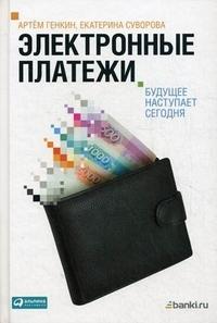 """Купить книгу """"Электронные платежи. Будущее наступает сегодня"""""""