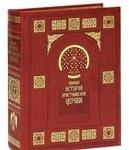 Полная история Христианской Церкви (подарочное издание)