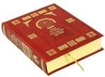 """Купить книгу """"Полная история Христианской Церкви (подарочное издание)"""""""