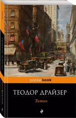 Обложки книг Теодор Драйзер