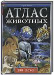 Атлас животных для детей