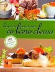 Вкусные рецепты со всего света