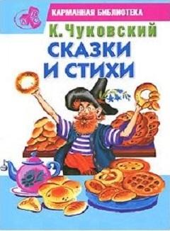 """Купить книгу """"Сказки и стихи"""""""