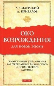 Обложка книги купить питер кэлдер око возрождения