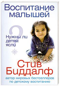 """Купить книгу """"Воспитание малышей. Нужны ли детям ясли?"""""""