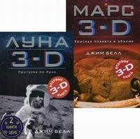 """Купить книгу """"Луна 3-D. Прогулка по Луне. Марс 3-D. Красная планета в объеме (комплект из 2 книг)"""""""