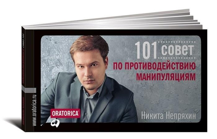 """Купить книгу """"101 совет по противодействию манипуляциям"""""""