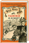 Талисман из Ла Виллетт