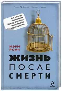 """Купить книгу """"Жизнь после смерти"""""""