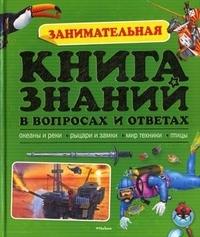 """Купить книгу """"Занимательная книга знаний в вопросах и ответах"""""""