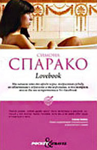 "Купить книгу ""Lovebook"""