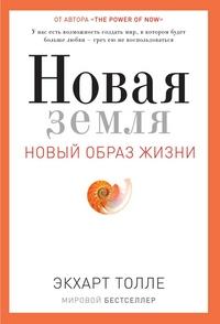 """Купить книгу """"Новая земля. Пробуждение к своей жизненной цели"""""""