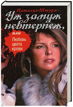 """Купить книгу """"Уж замуж невтерпеж, или Любовь цвета крови"""""""