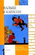 Малыш и Карлсон - купить и читать книгу