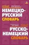 Новый немецко-русский словарь. Новый русско-немецкий словарь
