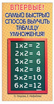 """Обложка книги """"Самый быстрый способ выучить таблицу умножения"""""""