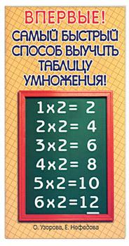 """Купить книгу """"Самый быстрый способ выучить таблицу умножения"""""""