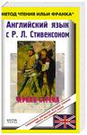 Английский язык с Р. Л. Стивенсоном. Черная стрела / R. L. Stevenson. The Black Arrow. Tale of the Two Roses