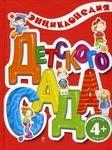 Энциклопедия детского сада